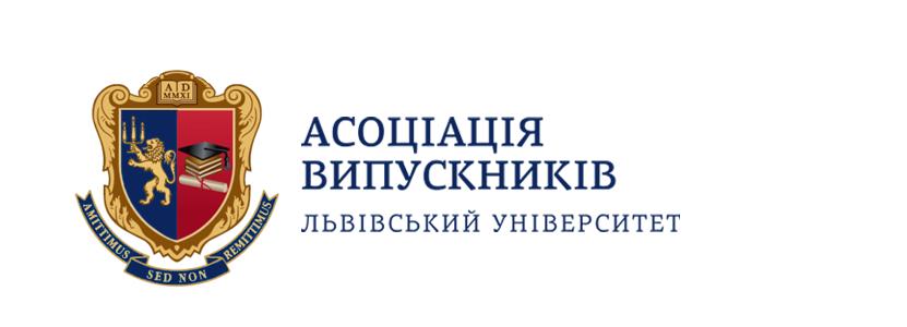 Асоціація випускників ЛНУ